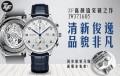 ZF厂万国葡萄牙系列IW371605透底新葡计复刻手表