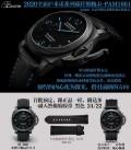 VS厂碳纤维沛纳海PAM01661一比一复刻手表 轻量化设计