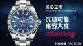 N厂劳力士天行者m326934-0003复刻手表 月份日期双时区功能