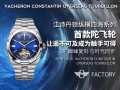 8F厂江诗丹顿VC纵横四海系列6000V/110A-B544陀飞轮复刻手表