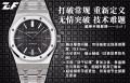 ZF厂爱彼AP皇家橡树15400ST.OO.1220ST.01复刻手表 市面最薄