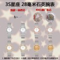 3S厂欧米茄星座系列28毫米131.20.28.60.58.001女士石英高仿手表